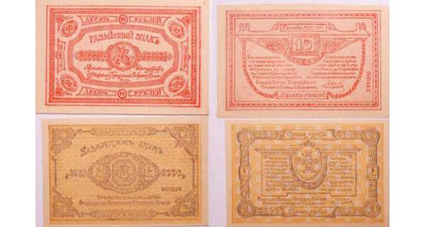 Russie - Northwest Russia, Pskov regional government, Général Rodzianko - 1 roubles et 10 roubles 1919