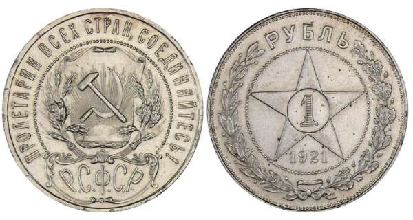 Russie - Rouble 1921