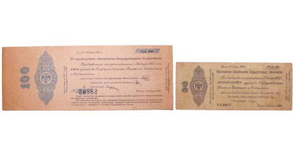 Russie - Siberia & Urals, Government Debenture Obligations - Lot de 2 billets, 50 roubles, 100 roubles (01.01.1919)