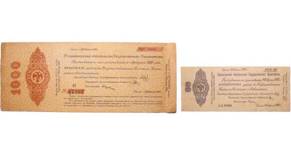 Russie - Siberia & Urals, Government Debenture Obligations - Lot de 2 billets, 50 roubles, 1000 roubles (01.02.1919)