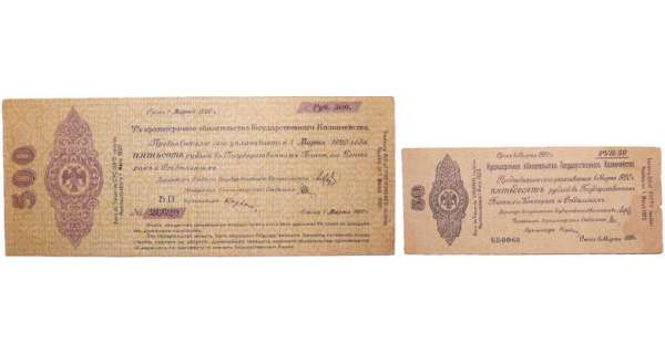 Russie - Siberia & Urals, Government Debenture Obligations - Lot de 2 billets, 50 roubles, 500 roubles (01.03.1919)