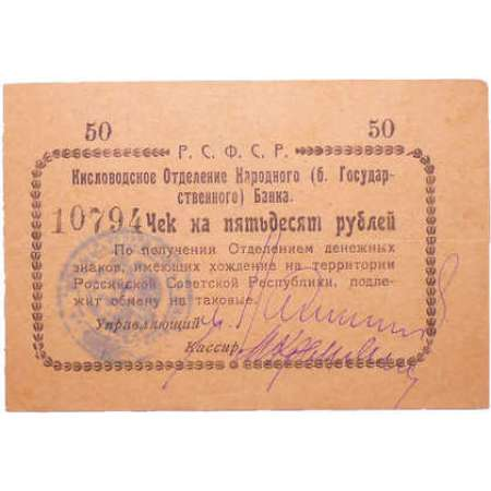 Russie - Siberia & Urals, Kislovodsk Bank - 50 roubles (1920)