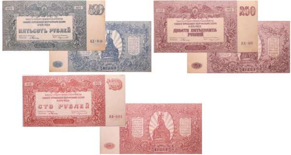 Russie - South Russia, Government treasury - Lot de 3 billets, 100 roubles, 250 roubles, 500 roubles (1920)
