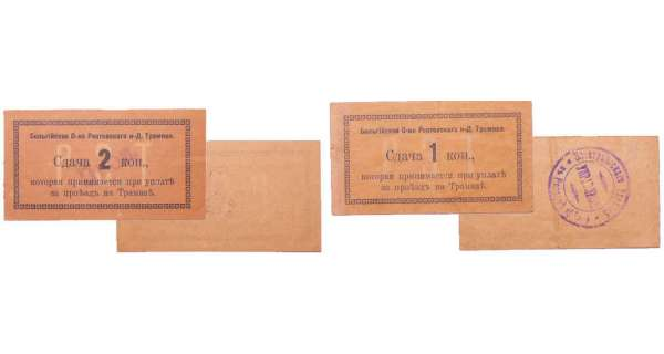 Russie - South Russia, Rostov tramway - Lot de 2 billets, 1, kopeck, 2 kopecks (1918)