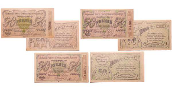 Russie - Ukraine & Crimea, Elizabetgrad - Lot de 3 billets, 50 roubles (1920)