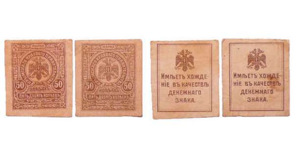 Russie - Ukraine & Crimea, Postage stamp money - Lot de 2 billets, 50 kopeks (1918)